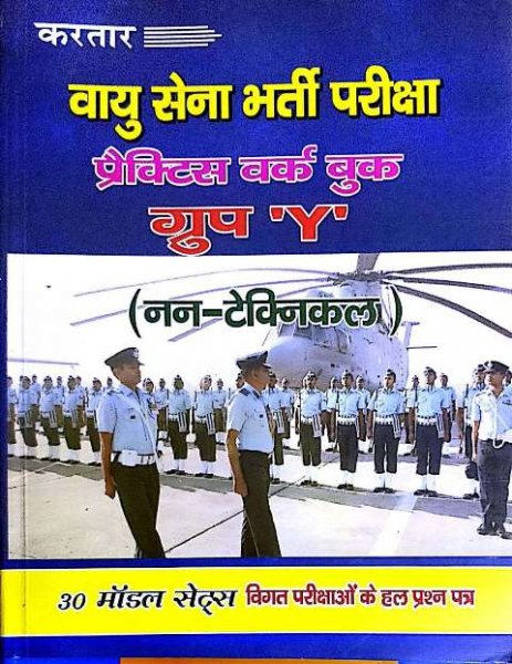 KARTAR VAYU SENA Y GROUP PRACTICE WORK BOOK
