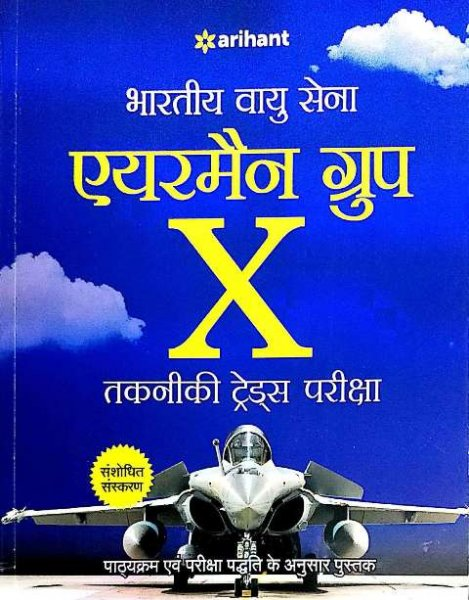ARIHANT AIR FORCE X GROUP GUIDE