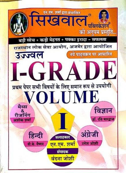 SHIKWAL FIRST GRADE VOLUME I- PAPER