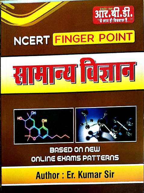 RBD NCERT FINGER POINT SAMANYA VIGYAN
