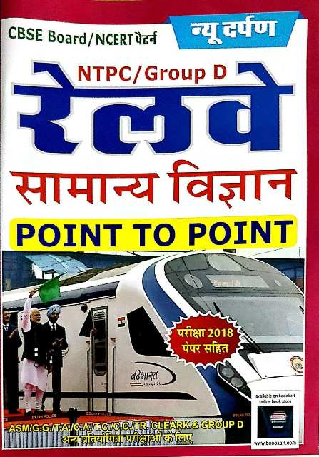 NEW DARPAN NTPC GROUP D RAILWAY SAMANYA VIGYAN