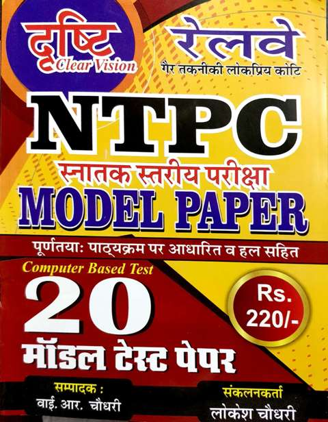DRASHTI RAILWAY NTPC MODEL PAPER