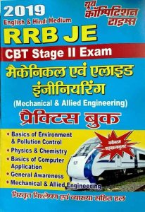 YOUTH RRB JE STAGE II MECHANICAL AVM ALLIED ENGINEERING PRACTICE BOOK