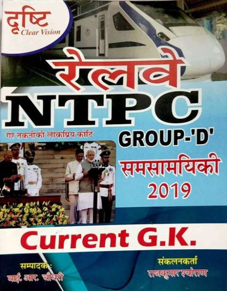 DRASTHI RAILWAY NTPC CURRENT GK