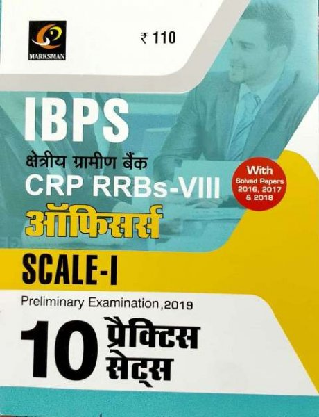 MARKSMAN IBPS CRP RRB OFFICERS SCALE 1 PRACTICE BOOK