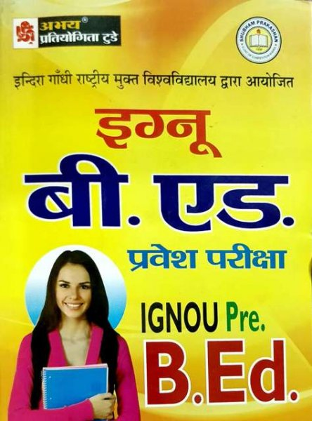PRATIYOGITA TODAY IGNOU B.ED ENTRANCE EXAM BOOK