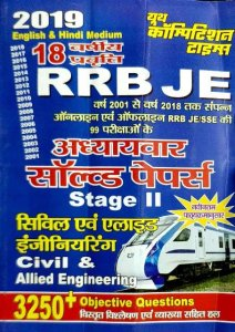 YOUTH RRB JE STAGE II CIVIL AND ALLIED ENGINEERING