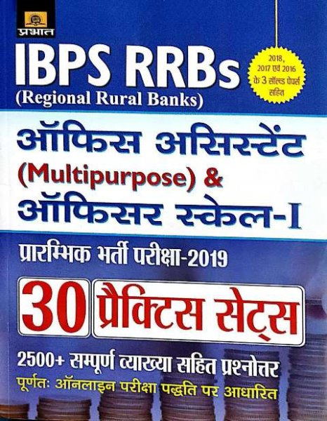 PRABHAT IBPS RRB PRACTICE PAPER (H)