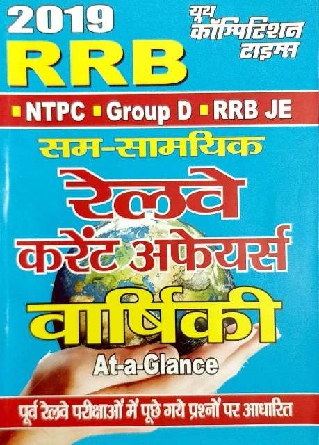 YOUTH RRB RAILWY CURRENT AFFAIRS