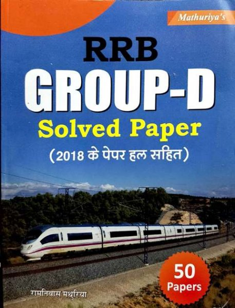 MATHURIYA RRB RAILWAY GROUP D SOLVED PAPER SUNITA PUBLICATION
