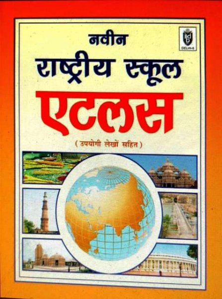 NAVEEN RASTRIYA SCHOOL ATLAS UPYOGI LEKHO SAHIT HINDI EDITION