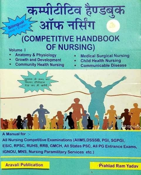 PRAHLAD RAM YADAV COMPETITIVE HANDBOOK OF NURSING VOLUME I (hindi edition)
