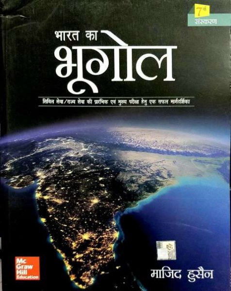 MC GRAW HILL EDUCATION BHARAT KA BHUGOL MAJID HUSAIN 7th Edition