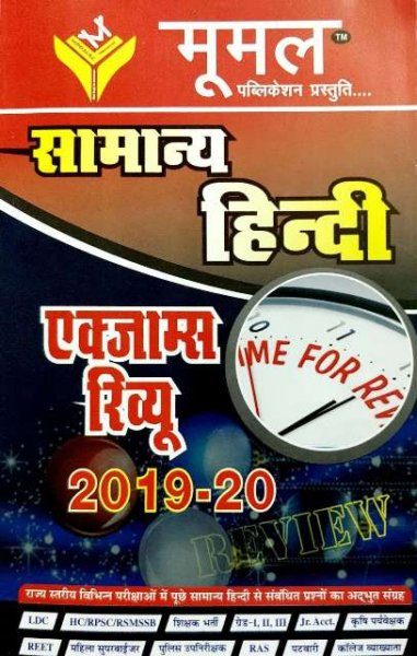 MOOMAL SAMANYA HINDI ALL EXAM REVIEW 2019-2020