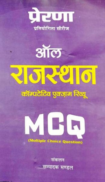 PRERANA MCQ ALL RAJASTHAN ALL COMPETITIVE EXAM BOOK
