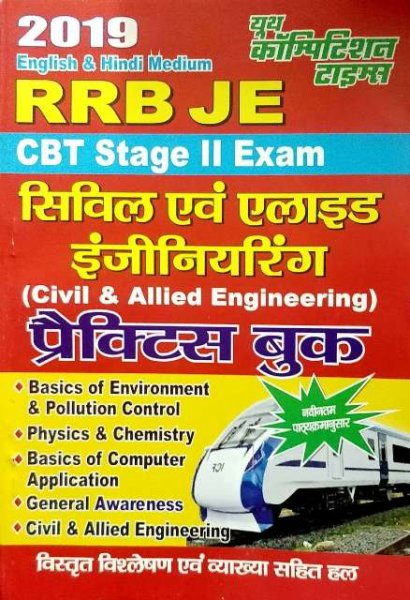 YOUTH RRB JE CBT STAGE II EXAM CIVIL AVM ALLIED ENGINEERING PRACTICE BOOK