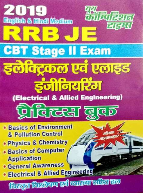 YOUTH RRB JE CBT STAGE II EXAM ELECTRICAL AVM ALLIED ENGINEERING PRACTICE  BOOK