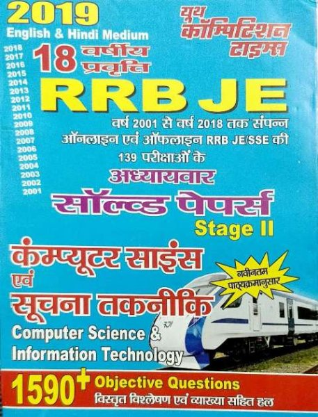 YOUTH RRB JE CBT STAGE II EXAM COMPUTER SCIENCE & INFORMATION TECHNOLOGY ALLIED ENGINEERING PRACTICE BOOK