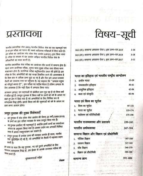 ARIHANT IAS PRE GENERAL STUDIES PAPER 1 25 YEARS CHAPTERWISE SOLVED QUESTIONS WITH DETAILED EXPLANATIONS (HINDI EDITION)