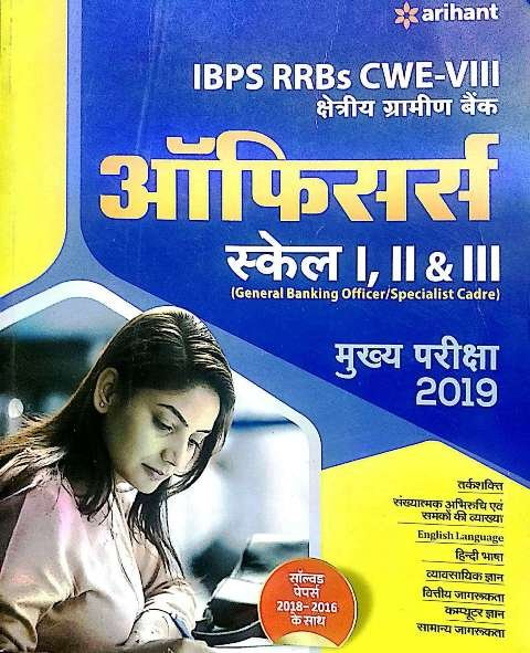 ARIHANT IBPS RRBS CWE VIII GENERAL BANKING OFFICER SPECIALIST CADRE MAIN EXAM 2019