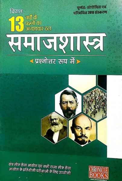 CHRONICLE SAMAJSHASTRA PRASHNOTER ROOP ME BY NN OJHA SOCIOLOGY