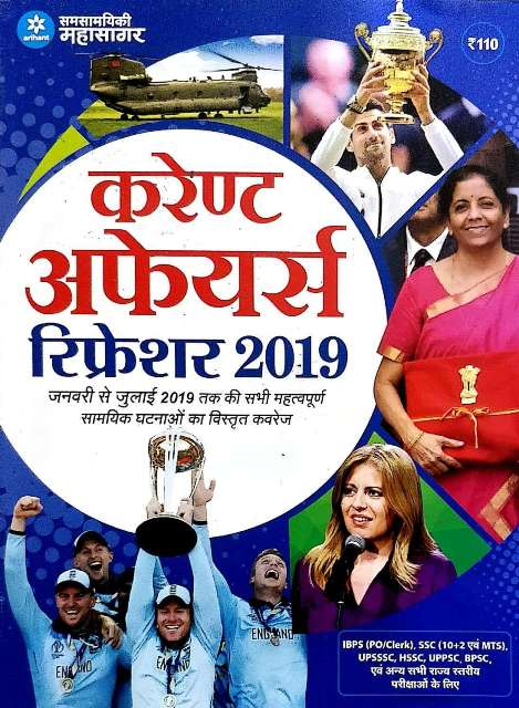 COMBO ARIHANT CURRENT AFFAIRS REFRESHER 2019 RAJASTHAN CRONOLOGY