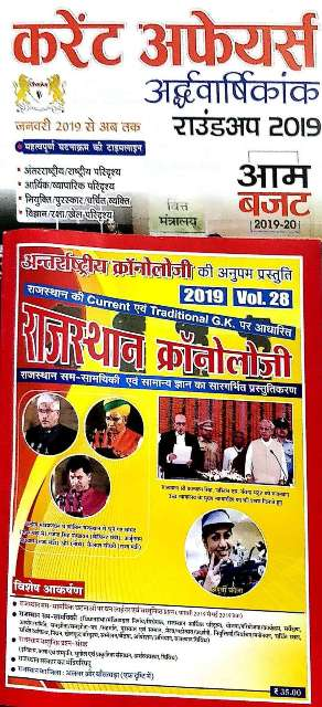 COMBO RAJASTHAN CRONOLOGY VOL 28 DHANKAR CURRENT AFFARIS HARLF YEARLY 2019