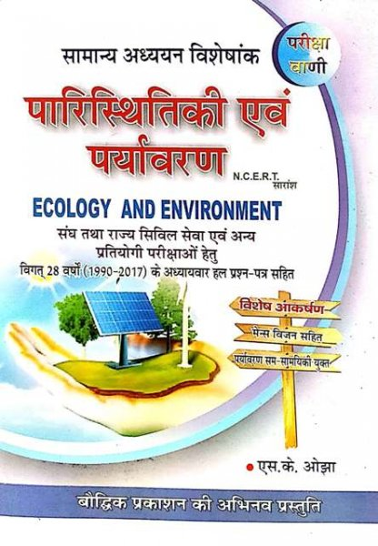 BOUDHIK PRAKASHAN PARIKSHA VANI PARISTHITIKI AVM PRAYAYVARAN BY SK OJHA (ECOLOGY AND ENVIRONMENT) FOR CIVIL SERVICE EXAMINATION