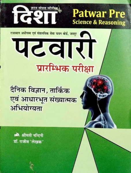 DISHA PATWAR PRE EXAM BOOK BY Dr. Rajeev