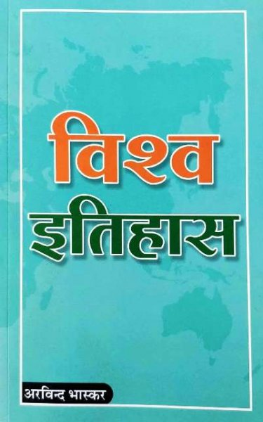 ORANGE VISHAW ITIHAAS by Arvind Bhaskar (world history)