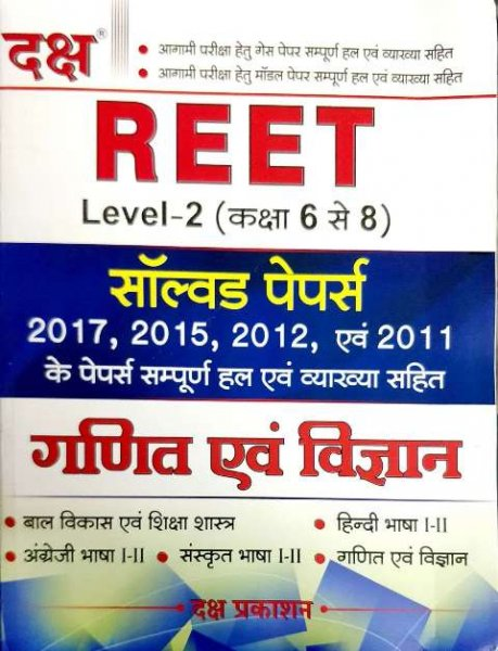 DAKSH REET LEVEL 2 GANIT VIGYAN SOLVED PAPER (SCIENCE MATHS) NEW EDITION 2019