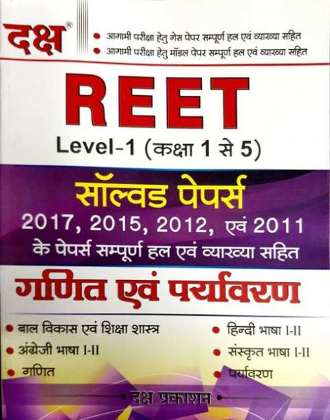 DAKSH REET LEVEL 1-5 GANIT AVM PRAYAYVARAN SOLVED PAPER (MATHS AND ENVIRONMENT)