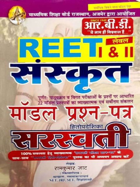 RBD SARASWATI REET 1 and 2 LEVEL SANSKRIT MODEL PAPER BY RAMKUMAR JAT