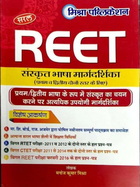 MISHRA SARAL REET SANSKRIT BHASHA MARGDARSHIKA FOR LEVEL 1 and LEVEL 2 BY MANOJ KUMAR MISHRA
