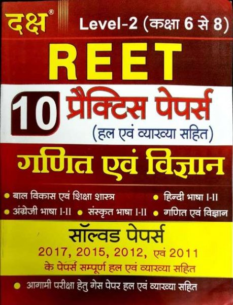 DAKSH PRAKASHAN REET 10 PRACTICE PAPERS WITH SOLUTIONS GANIT AVM VIGYAN SOLVED PAPER