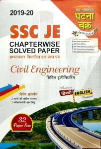 GHATANA CHAKRA SSC JE CHAPTERWISE SOLVED PAPER 2019-20