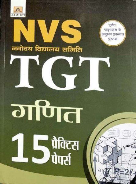 PRABHAT NVS TGT GANIT 15 practice papers by VIPIN MALHOTRA