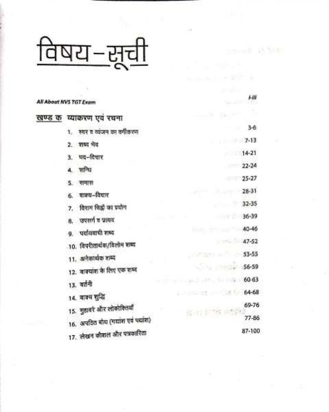 ARIHANT NVS TGT HINDI BOOK
