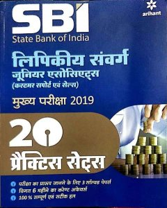ARIHANT SBI CLERICAL CADRE 20 PRACTICE SETS (H) mains examinations
