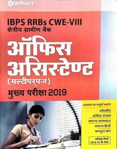 ARIHANT IBPS RRB OFFICE ASSISTANT MULTIPURPOSE MAINS EXAM BOOK