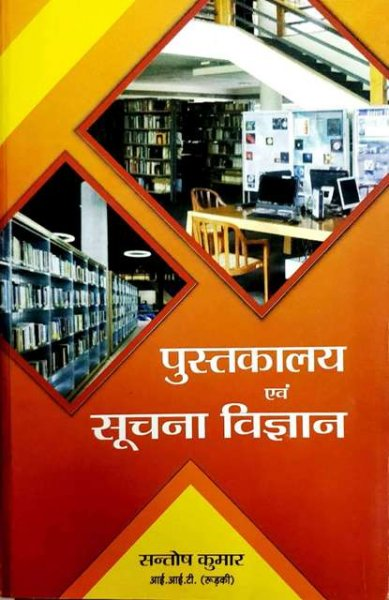 PUSTAKALYA AVM SUCHANA VIGYAN BY SANTOSH KUMAR LIBRARIAN SCIENCE BOOK