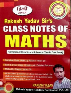 RAKESH YADAV CLASS NOTES OF MATHS