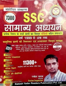 RAKESH YADAV 7300 SSC SAMANYA ADHYAN (7300+ GENERAL STUDIES )