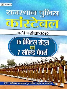 PRABHAT RAJASTHAN POLICE CONSTABLE PRACTICE BOOK by vijay saxsena
