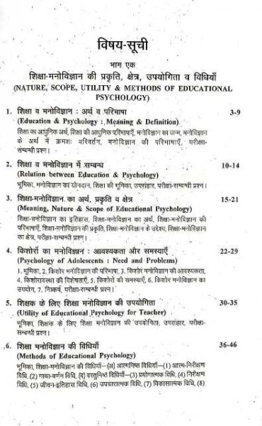 EDUCATION PSYCHOLOGY PD PATHAK SHIKSHA MANOVIGYAN SCHOOL LECTURER