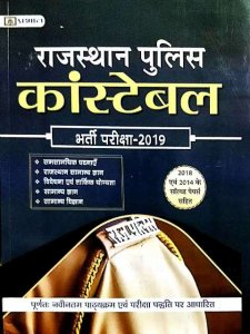 PRABHAT RAJASTHAN POLICE CONSTABLE RECRUITMENT EXAM 2019 EDITION