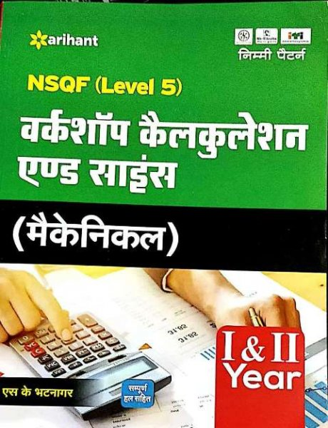 ARIHANT NSQF LEVEL 5 WORKSHOP CALCULATION AND SCIENCE MECHANICAL BY SK BHATNAGAR AMIT DIVEDI