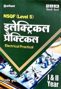 ARIHANT NSQF LEVEL 5 ELECTRICAL PRACTICAL BY ASHISH KUMAR BASED ON NIMI PATTERN