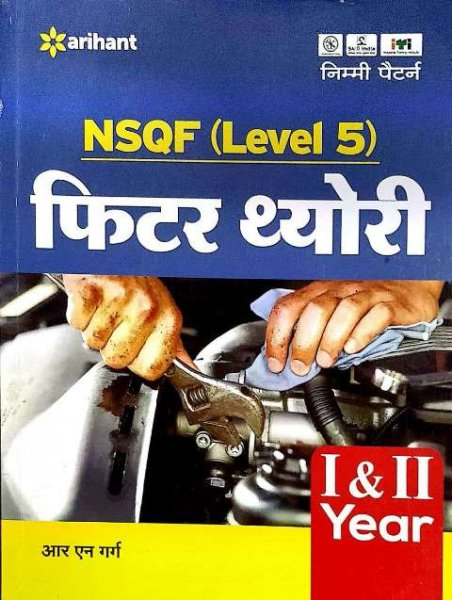 ARIHANT NSQF LEVEL 5 FITTER THEORY BY RN GARG GAURAV LODHI