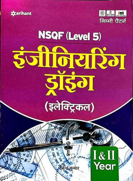 ARIHANT NSQF (LEVEL 5) ENGINEERING DRAWING (ELECTRICAL)BY DEVENDR KUMAR
